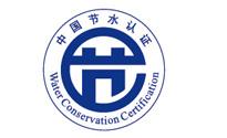 中国节能认证