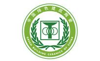 中国绿色建筑陶瓷